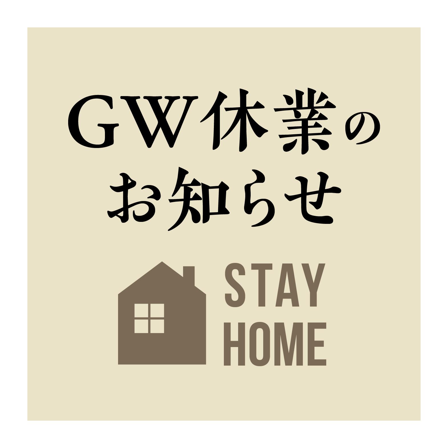 GW休業のお知らせ2019