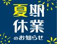 夏期休業_2020_02