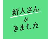 星野さん_01_ol