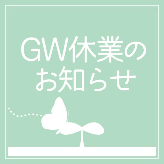 GW休業のお知らせ2021